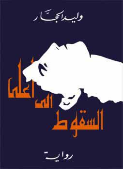 807ac1d33 القصة السورية - السقوط إلى أعلى (رواية) لوليد الحجار1