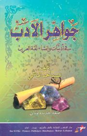 كتاب جواهر الأدب من خزائن العرب pdf