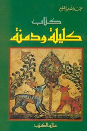 كتاب كليلة و دمنة