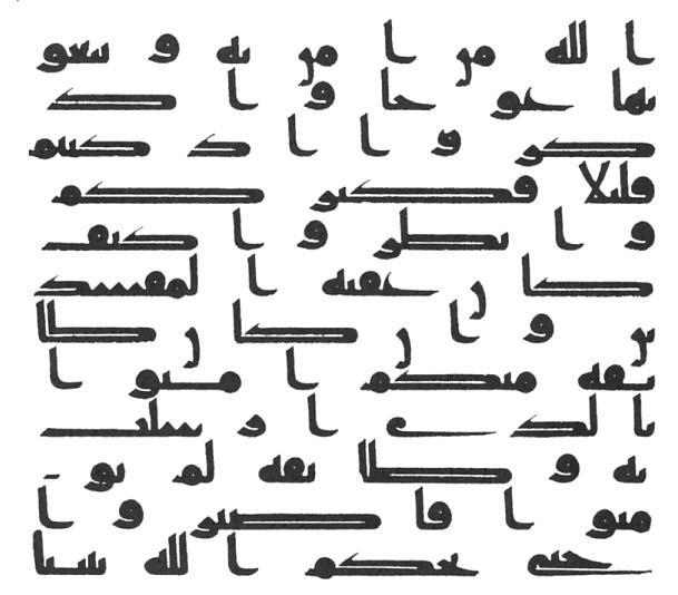 تاريخ الخط العربي Comment6-6-5